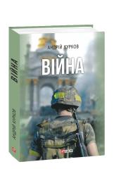Війна - фото обкладинки книги