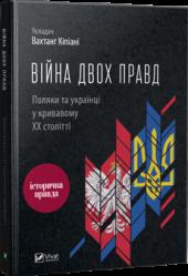 Війна двох правд Поляки та українці у кривавому ХХ столітті - фото обкладинки книги