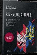 Книга Війна двох правд Поляки та українці у кривавому ХХ столітті