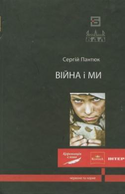 Війна і ми - фото книги