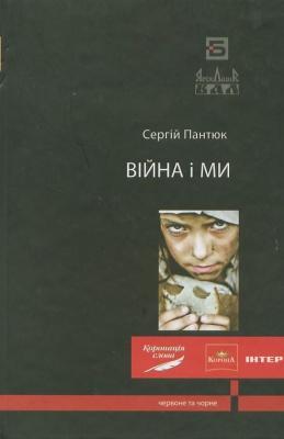 Книга Війна і ми