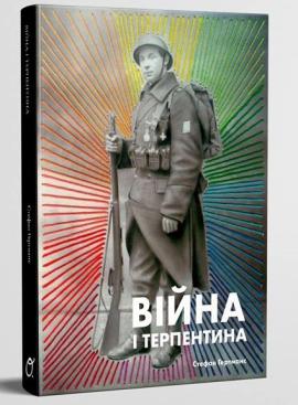 Війна і терпентина - фото книги