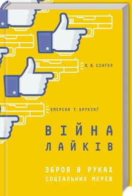 Війна лайків. Зброя в руках соціальних мереж - фото книги