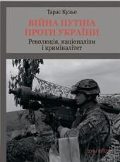 Війна Путіна проти України. Революція, націоналізм і криміналітет - фото обкладинки книги