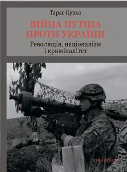 Війна Путіна проти України. Революція, націоналізм і криміналітет - фото книги
