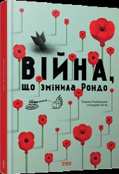 Війна, що змінила Рондо - фото обкладинки книги
