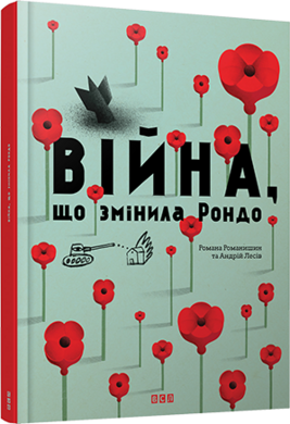 Війна, що змінила Рондо - фото книги
