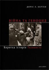 Війна та геноцид. Коротка історія Голокосту - фото обкладинки книги