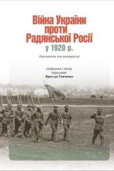 Війна України проти Радянської Росії у 1920 році - фото обкладинки книги