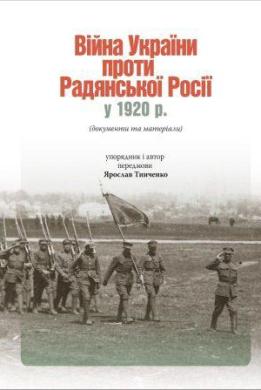 Війна України проти Радянської Росії у 1920 році - фото книги