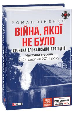 Війна, якої не було. Хроніка Іловайської трагедії. Частина 1. 7— 24 серпня 2014 року - фото книги