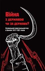 Війна з державою чи за державу? Селянський повстанський рух в Україні 1917—1921 років - фото обкладинки книги