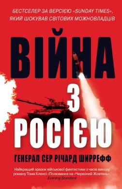 Війна з Росією - фото книги
