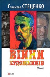 Війни художників - фото обкладинки книги