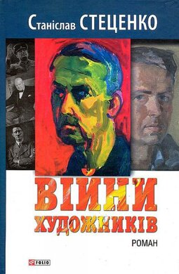 Війни художників - фото книги