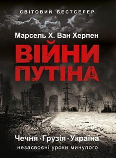 Війни Путіна. Чечня, Грузія, Україна: незасвоєні уроки минулого - фото книги
