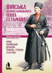 Війська ясновельможного пана гетьмана - фото обкладинки книги