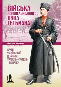 Війська ясновельможного пана гетьмана - фото книги