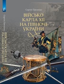 Військо Карла ХІІ на півночі України - фото книги