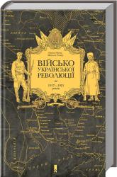 Військо Української революції 1917—1921 років - фото обкладинки книги