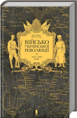 Військо Української революції 1917—1921 років - фото книги