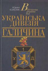 Військова Управа та українська Дивізія Галичина - фото обкладинки книги
