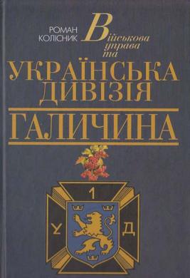 Книга Військова Управа та українська Дивізія Галичина