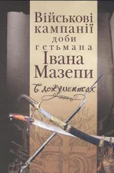 Військові кампанії доби гетьмана Івана Мазепи в документах - фото обкладинки книги