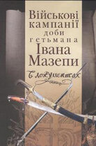 Книга Військові кампанії доби гетьмана Івана Мазепи в документах