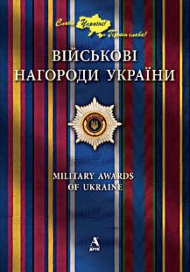 Військові нагороди України - фото книги