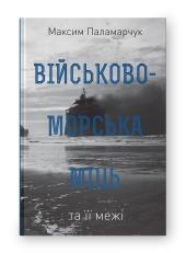 Військово-морська міць та її межі - фото обкладинки книги