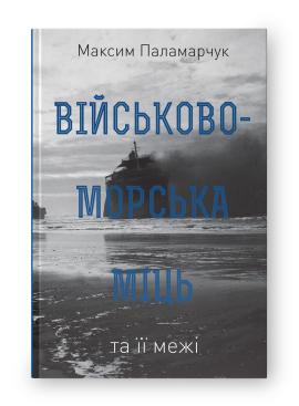 Військово-морська міць та її межі - фото книги