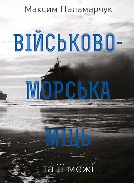 Книга Військово-морська міць та її межі