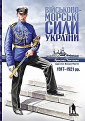 Військово-морські сили України - фото обкладинки книги