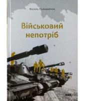 Військовий непотріб - фото обкладинки книги