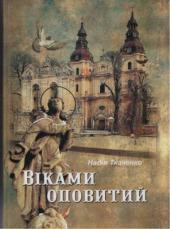 book Віками оповитий