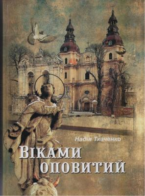 Книга Віками оповитий