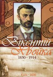 Вікентій Хвойка. 1850-1914 - фото обкладинки книги