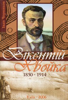 Вікентій Хвойка. 1850-1914 - фото книги