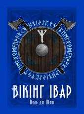 Вікінг Івар - фото обкладинки книги