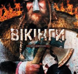 Вікінги. Доба завоювань - фото книги