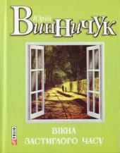 Вікна застиглого часу - фото обкладинки книги