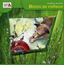 Вікно до собаки - фото книги