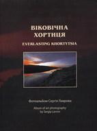 Віковічна Хортиця - фото обкладинки книги