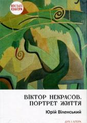 Віктор Некрасов. Портрет життя - фото обкладинки книги