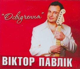 """Віктор Павлік """"Освідчення"""" - фото книги"""