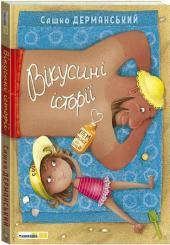 Вікусині історії - фото обкладинки книги