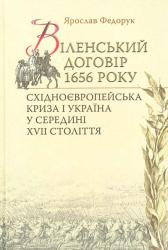 Віленський договір 1656 року. Східноєвропейська криза і Україна у середині XVII століття - фото обкладинки книги