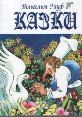 Вільгельм Гауф. Казки - фото книги