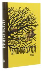 Вілімовський - фото обкладинки книги